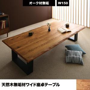ローテーブル 座卓テーブル センターテーブル 天然木 無垢材 ワイドサイズ 座卓 オーク 150cm 人気 おしゃれ おすすめ 和室の写真