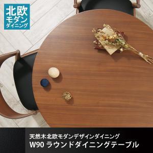 テーブル ダイニングテーブル ダイニング 北欧家具 <省スペースで使える円形テーブル> チェアの背も...