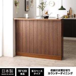 カウンターテーブル 間仕切り バーカウンター テーブル バーテーブル カウンターテーブル ダイニング 人気 おしゃれ おすすめ W80|mon-tana