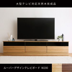 テレビ台 テレビボード TV台 TVボード ローボード リビングボード 幅200cm 収納家具 北欧 人気 おしゃれ おすすめ 完成品 日本製 国産|mon-tana