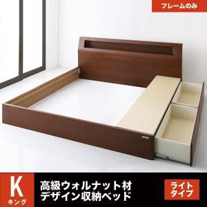 ベッド ベット キングサイズ フレーム ウォルナット材の高級モダンデザイン・大型サイズ収納ベッド 手...