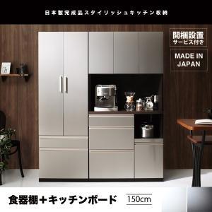 キッチンボード 食器棚 カップボード キッチン収納 食器収納 スタイリッシュ ダイニング収納 日本製 完成品 奥行40cm 開梱設置サービス付きの写真