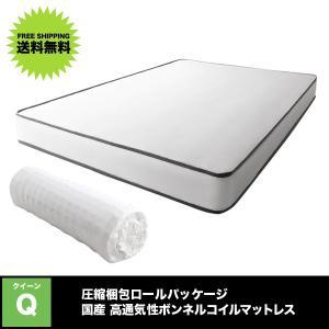 マットレス 国産マットレス ボンネルコイル 日本製 腰を支えて湿気もサラリ高通気性 ボンネルコイルマ...