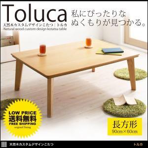 こたつ こたつ本体 ローテーブル こたつテーブル リビングテーブル 90cm|mon-tana