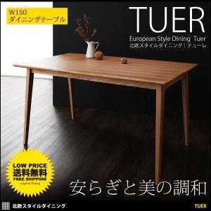 テーブル ダイニング ダイニングテーブル テーブル 食卓 北欧 幅140cm おしゃれ|mon-tana