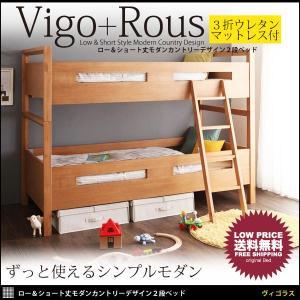 ベッド ベット 2段ベッド 二段ベッド こどもベッド 北欧 シンプル おしゃれ ローベッド ロータイプ マットレス付き|mon-tana