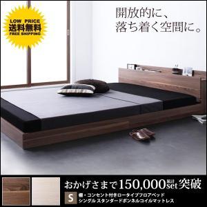 ベッド ベット シングルベッド シングルベット ローベッド マットレス付き セット 北欧家具 人気 おしゃれ おすすめの写真