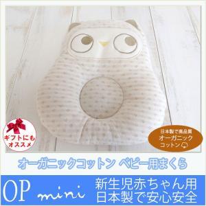 安心安全の日本製。オーガニックコットン サイズたて23センチからよこ20センチ 素材 綿100% 中...