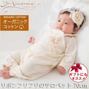 オーガニックコットン リボンふりふりサロペット セレモニードレス 新生児 赤ちゃん ベビー