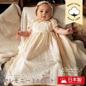 32597466ae0e5 新生児 赤ちゃん用 ベビーセレモニードレス ツーウェイドレス お帽子3点セット 日本製 オーガニック ...