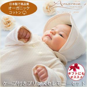 プリンスセレモニーセット お帽子 兼用ドレス ケープ付き3点セット。赤ちゃんの肌に優しいオーガニック...