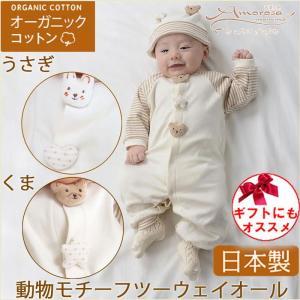 71ff0da7f91d4 日本製 オーガニックコットン ツーウェイオール カバーオールにもなる兼用ドレス くまとうさぎモチーフ 男の子 女の子 新生児 赤ちゃんに