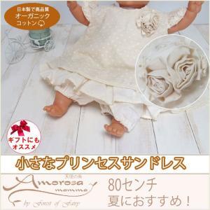 オーガニックコットン 小さなサンドレスとパンツの2点セット 日本製 Amorosa mamma アモ...
