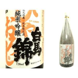 【クール発送】白馬錦 純米吟醸ひやおろし 1.8L アルプス湖洞貯蔵|monchan