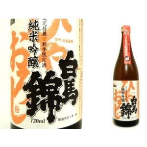 【クール発送】白馬錦 純米吟醸ひやおろし 720ml アルプス湖洞貯蔵|monchan