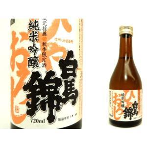 【クール発送】白馬錦 純米吟醸ひやおろし 300ml アルプス湖洞貯蔵|monchan