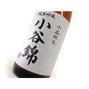【クール発送】小谷錦 純米吟醸 しぼりたて 1.8L|monchan