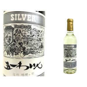 五一ワイン シルバー白 360ml|monchan