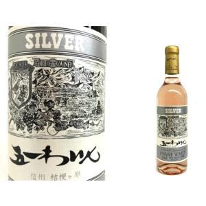五一ワイン シルバーロゼ 360ml|monchan