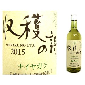 【2019新酒】五一わいん 収穫の詩 ナイヤガラ |monchan