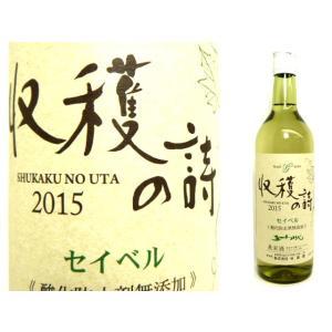 【2019新酒】五一わいん 収穫の詩 セイベル |monchan