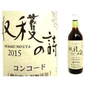 【2019新酒】五一わいん 収穫の詩 コンコード|monchan