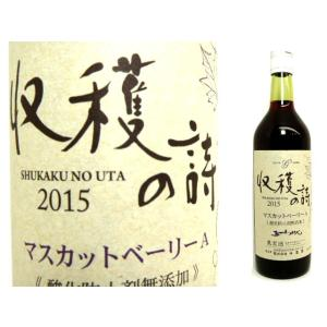 【2019新酒】五一わいん 収穫の詩 マスカットベリーA|monchan