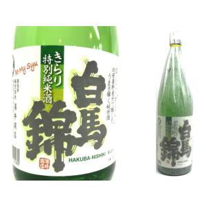 白馬錦 きらり特別純米酒 1.8|monchan