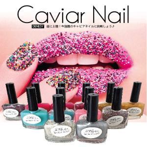 【期間限定】【即納】キャビアネイル<BR>DENESY Caviar Nail (3点セット)NEWリニューアル[マニキュア ネイルカラー ネイルポリッシュ SHANTI]|moncheri-nail