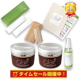 ブラジリアンワックス clair soft wax 脱毛 全身ボリュームセット NEWリニューアル シュガーワックス|moncheri-nail
