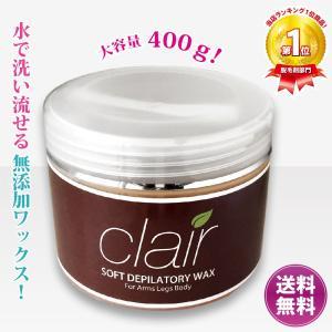 ブラジリアンワックス clair soft wax 400g...