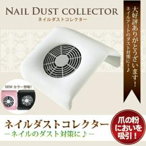 Nail Dust Collector ネイルダスト 集塵機 [ネイルダスト コレクター 集塵機 ジェルネイル ネイル機器 SHANTI]|moncheri-nail