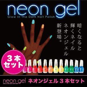 Neon Gel -Glow In The Dark-<BR>蛍光ネイルポリッシュ 15ml×3本セット[マニキュア ネイルカラー ジェルネイルカラー ネイルポリッシュ SHANTI]|moncheri-nail
