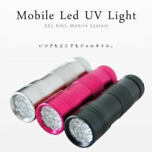 ジェルネイル用UVライト ペン型LEDライト Shanti Mobile LED ペン型ポータブルLEDライト [ ジェルネイル LEDランプ ネイルキット 携帯用ハンドライト  SHANTI]|moncheri-nail