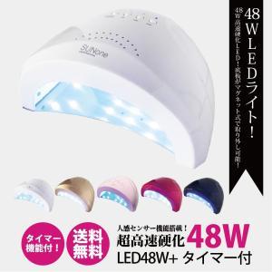 送料無料 ジェルネイル・クラフトレジン 48w UV LEDライト 2in1 人感センサー付 UV/LED兼用 ネイルドライヤー|moncheri-nail