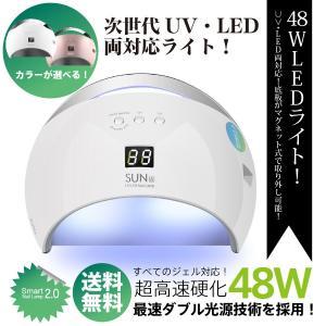 【送料無料】ジェルネイル・クラフトレジン UV+LED 48w UV/LED兼用ライト 人感センサー付 ディスプレイ付 低ヒートモード搭載 【UV+LED二重光源】 moncheri-nail