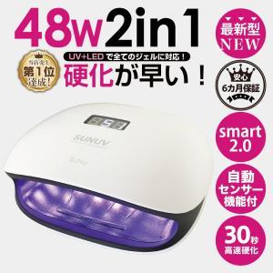 【送料無料】ジェルネイル・クラフトレジン UV+LED 48w UV/LED兼用ライト 人感センサー付 LCDスクリーン付 温度センサーが内蔵 【UV+LED二重光源】 moncheri-nail