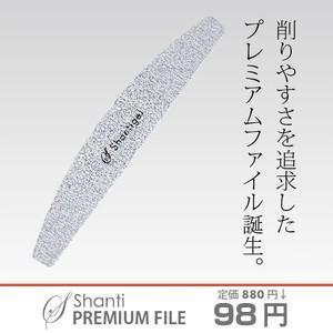 SHANTI PREMIUM FILE 【シャンティプレミアムファイル】|moncheri-nail