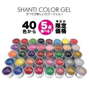 【LED/UV両対応ジェル】【5個セット1300円】SHANTI GEL(シャンティージェル) カラージェル 5個セット(ソフトカラージェル) [トップジェル/ベースジェル]|moncheri-nail