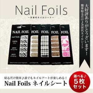 【メール便対応】Nail Foils ネイルシート 5枚セット:ネイルシール 選べる30種♪ SHANTI|moncheri-nail