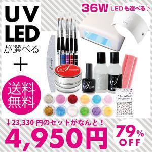 【3月上旬入荷予定】【送料無料】 SHANTIジェルネイルスターターキット36WUVライト&LED36Wライトが選べる!+説明書付