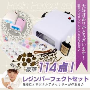 レジンパーフェクトセット 送料無料 レジンアクセサリー LEDランプ UVライト レジン UVクラフトレジン レジン液 福袋 SHANTI moncheri-nail