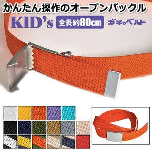 KASAJIMA / GIベルト ガチャベルト /全長約80cmキッズサイズ/ 日本製 ラギットバックル DM便OK|moncrest