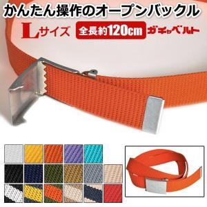 KASAJIMA / GIベルト ガチャベルト /全長約120cm/ 日本製 ラギットバックル DM便OK|moncrest