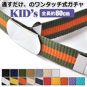 KASAJIMA / GIベルト ガチャベルト /全長約80cmキッズサイズ/ 日本製 ワンタッチバックル DM便OK|moncrest