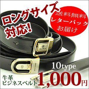 ベルト メンズ ブランド ビジネス 革 皮 スーツ 送料無料 トップベルト ロング ビッグ 紳士/|moncrest