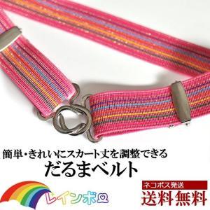 KASAJIMA スカートベルト スカート丈の調整に 制服 スクールベルト / レインボー柄|moncrest