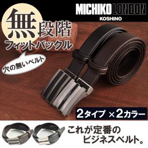 ベルト メンズ ビジネス 本革 ブランド 紳士 ミチコロンドン 無段階 無調整 フィットバックル|moncrest