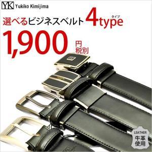 ベルト メンズ ビジネス 本革 ブランド フィットバックル スーツ 送料無料 ユキコキミジマ /|moncrest