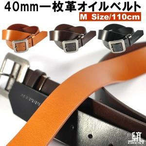 ベルト オイルレザー 一枚革 本革 メンズ レディース カジュアル 40mm 110cm MONCREST|moncrest